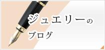 名古屋で働くジュエラーのブログ