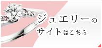 結婚・婚約指輪の販売はこちら