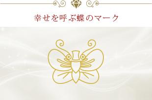 幸せを呼ぶ蝶のマーク