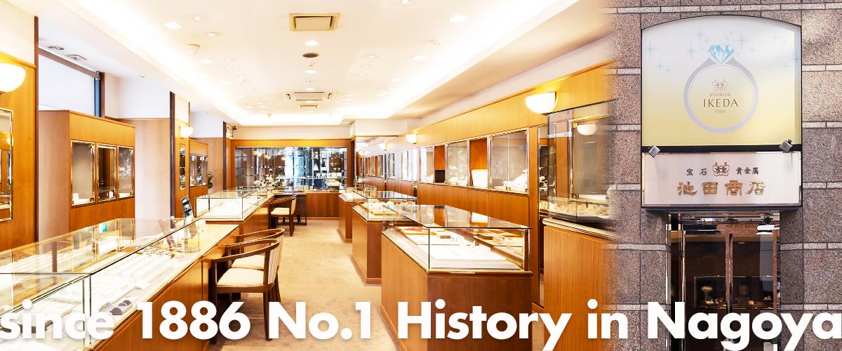 No.1 History in Nagoya